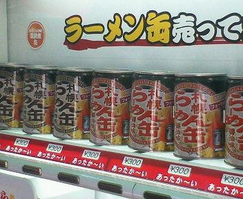 らぁ〜めん缶